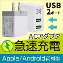 ACアダプター 充電器 2ポート PSE認証 折り畳み式 プラグ 急速充電 軽量 USB コンセント 同時充電 iPhone Android モ…