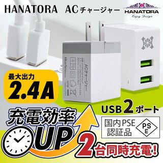 HANATORA充電器ACアダプター折り畳み式プラグ2ポート最大出力2.4A急速充電USBコンセントiPhone/Android/モバイルバッテリー対応