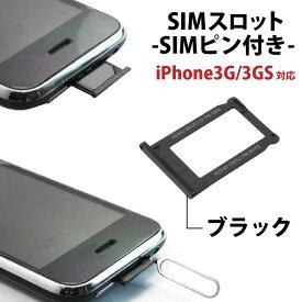 1011【修理・保守用】iPhone3G・3GS対応 SIMスロット ブラック SIMピン付き/メール便送料無料