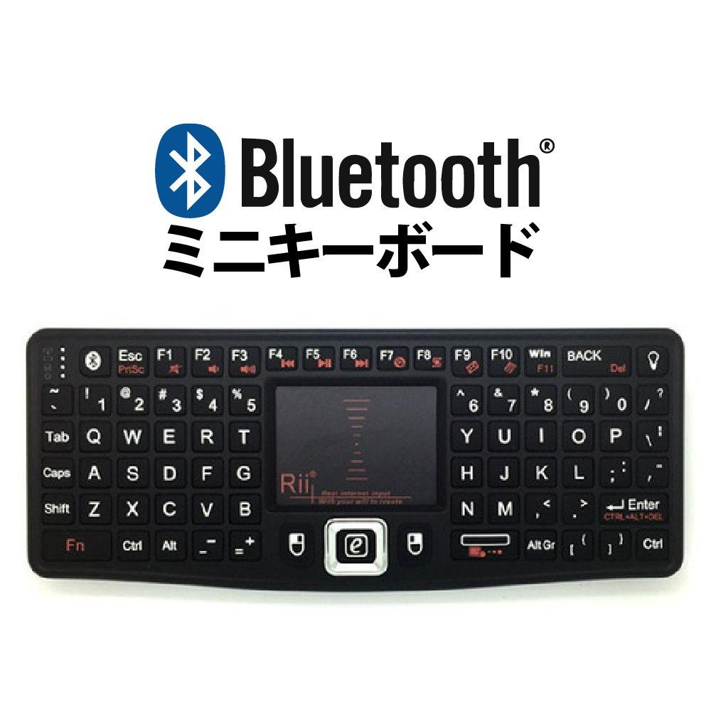 【Riitek】RT-MWK03BT タッチパッド内蔵 Bluetooth ミニキーボード 宅配便配送