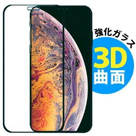 iPhone XR ガラスフィルム iPhone11 iPhone 11 ProMax iPhone XS Max フィルム ブルーライトカット 画面保護ガラス 全面保護 画面フィルム 3D 曲面ガラス 保護フィルム ブラック 指紋防止 気泡防止 耐衝撃 貼りやすい 高透過 アイフォン