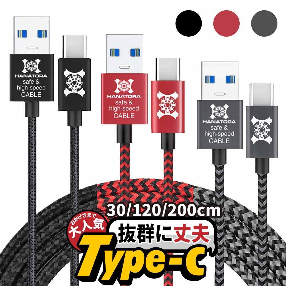 Type-C ケーブル メッシュタイプ 30cm 1.2m 2m USB-C 急速充電 充電器 タイプC 充電ケーブル データ通信 USB3.0 Android Xperia XZ3 XZs XZ1 XZ2 Galaxy S9 HUAWEI P20 switch スマホ アンドロイド エクスぺリア 断線防止 ZEBRA