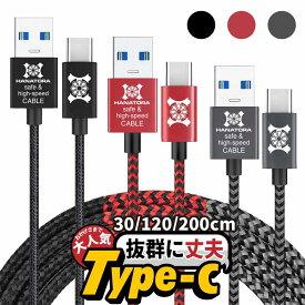 Type-C ケーブル 充電器 USB 充電ケーブル タイプC 短い 長い 急速充電 データ通信 30cm 1.2m 2m USB-C メッシュタイプ C端子 丈夫 USB3.0 Android Xperia XZ3 XZs XZ1 XZ2 Galaxy S9 HUAWEI P20 switch スマホ アンドロイド エクスぺリア 断線防止 ZEBRA