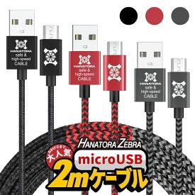 長い2m micro USB ケーブル 急速充電 高速データ通信 充電器 最大2.4A 断線防止 コード メッシュタイプ スマートフォン タブレット Andoroid デジカメ キーボード 電子書籍 モバイルバッテリー 2m 200m HANATORA