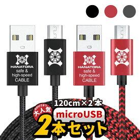 お得な2本セットmicro USB ケーブル 急速充電 高速データ通信 充電器 最大2.4A 断線防止 メッシュタイプ スマートフォン タブレット Andoroid デジカメ キーボード モバイルバッテリー 1.2m 120m 長い