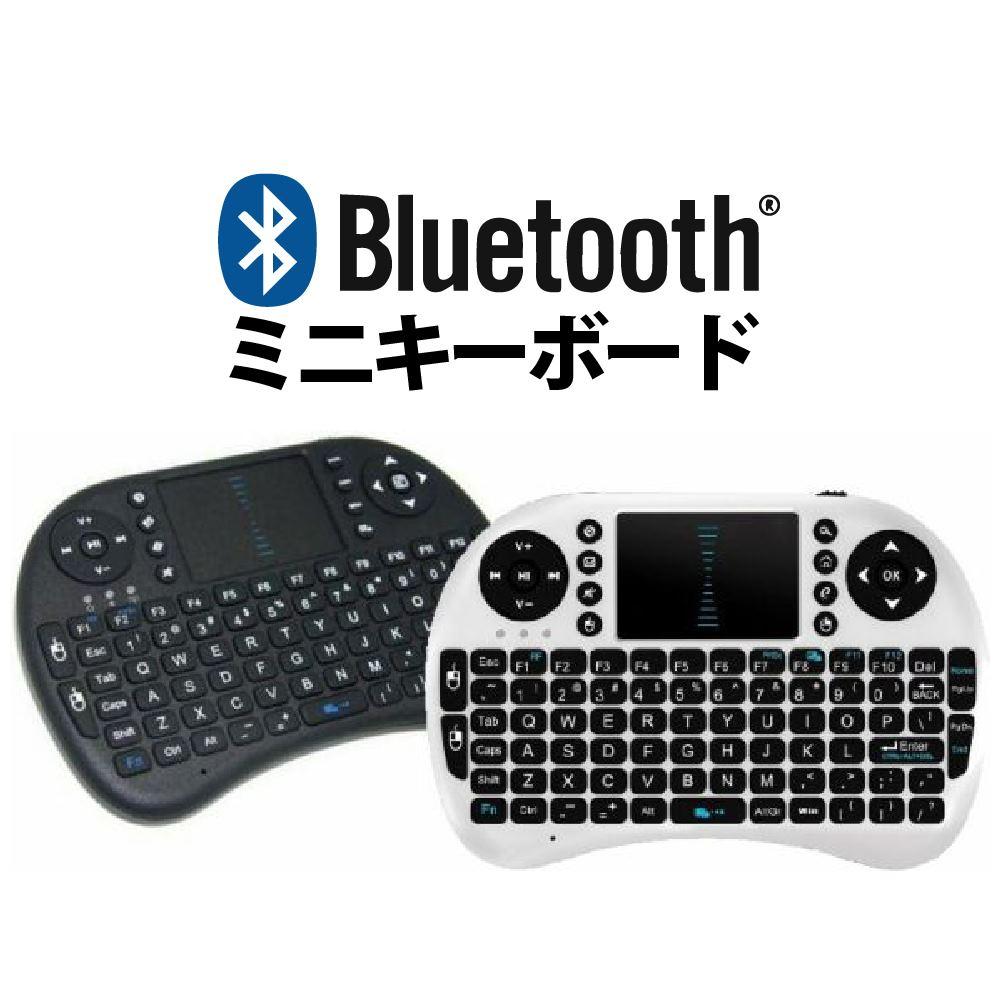 【Riitek】 Rii mini i8 2.4GHz タッチパッド内蔵 ミニキーボード WH / BK 宅配便配送