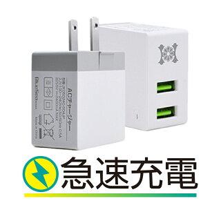 6464【BlueSea】USBACアダプター2ポートUSB高出力充電器5V2000mAhWhite