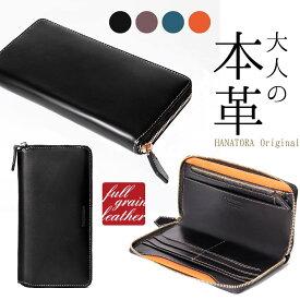d844486a8f8a 本革 長財布 グレインレザー スマートフォンもしっかり入る 多機能 大容量 長サイフ