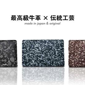 本革 名刺入れ メンズ レディース ギフト 日本製 国産 カードケース レザー ハンドメイド 職人技 伝統 墨流し HANATORAオリジナル