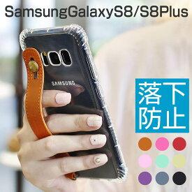 Galaxy S8 S8 Plus 対応 TPUクリア ソフト ケース 透明 落下防止 ベルト カラー 耐衝撃 おしゃれ シンプル ストラップ ギャラクシー サムスン HANATORA Handy-T
