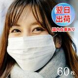 【16.6円/枚】60枚入り 即納 3層構造 使い捨て 不織布マスク