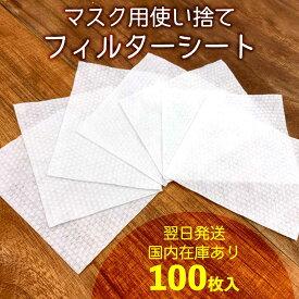 翌営業日発送 即納 マスク用 取り換えシート 100枚入り 在庫あり シート フィルター ウイルス対策 花粉対策 使い捨て 裁断可能 交換フィルター 不織布 ガーゼ 予防 取り替え とりかえ