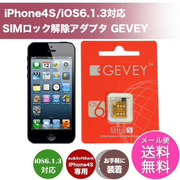 ソフトバンク版専用【iPhone4S/最新OS対応】SIMロック解除アダプタ GEVEY Ultra S(復元SIM同梱)6070/メール便送料無料