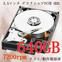 【メーカー混在】中古/テスト済みデスクトップPC用ハードディスク SATA 640GB 7200RPM 3.5インチ HDD 【宅配便配送商品】