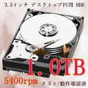 【メーカー混在】中古/テスト済みデスクトップPC用ハードディスク SATA 1000GB(1TB) 5400RPM 3.5インチ HDD 【宅配便配送商品】