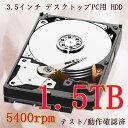【メーカー混在】中古/テスト済みデスクトップPC用ハードディスク SATA 1500GB(1.5TB) 5400RPM 3.5インチ HDD 【宅配便配送商品】