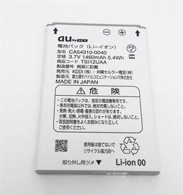 中古良品【東芝】 au 純正 TSI12UAA 電池 パック IS12T ARROWS Z ISW11F バッテリー