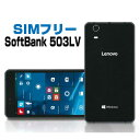 新品・未使用 SIMフリー スマートフォン SoftBank 503LV ブラック 液晶5.0インチ シムフリー windows モバイル Lenovo…