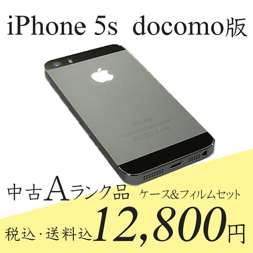 【中古美品Aランク】docomo iPhone 5s [16GB] スペースグレイ 白ロム 本体 ケース 画面保護フィルム付
