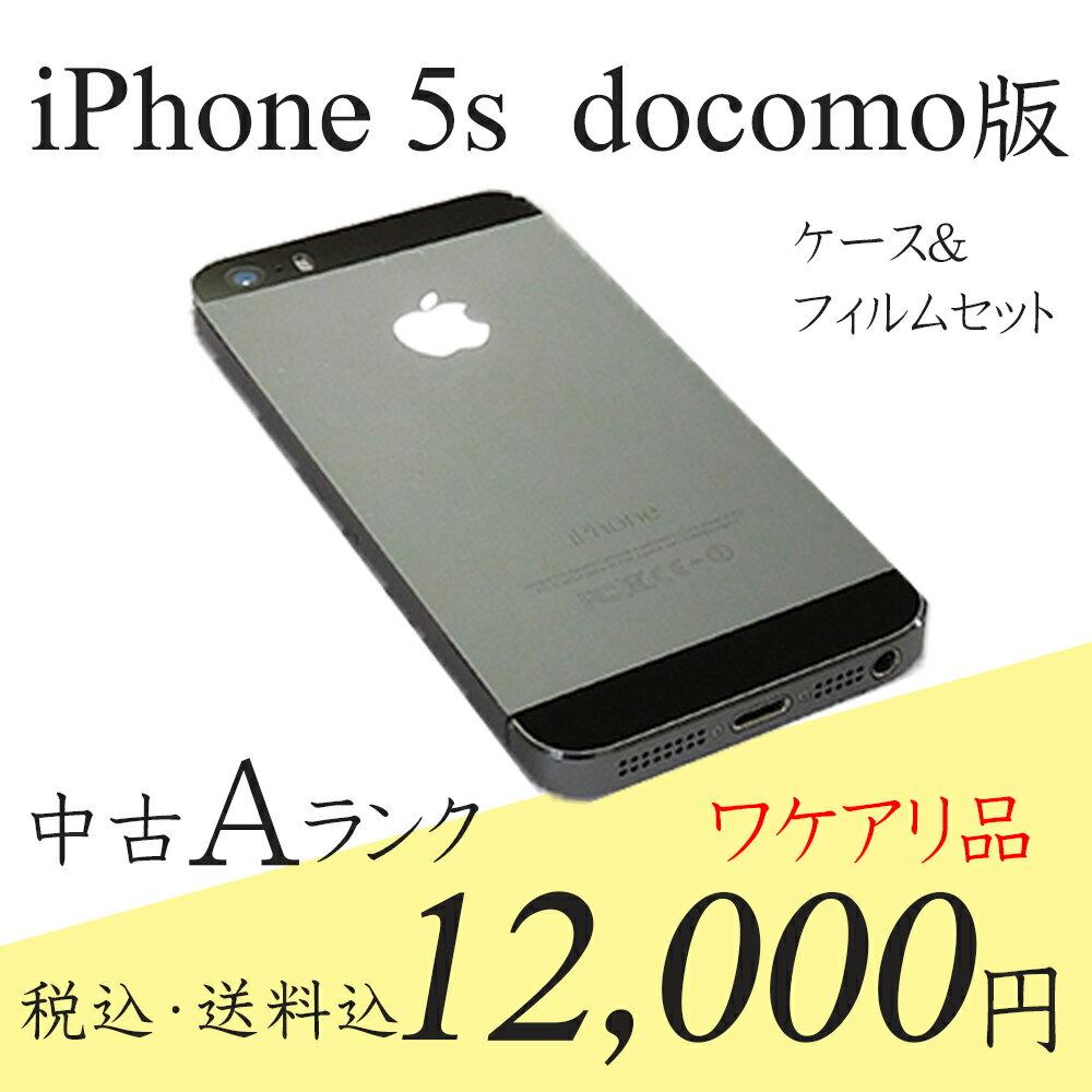【中古美品Aランクわけあり品】docomo iPhone 5s [16GB] スペースグレイ ケース 画面保護フィルム付