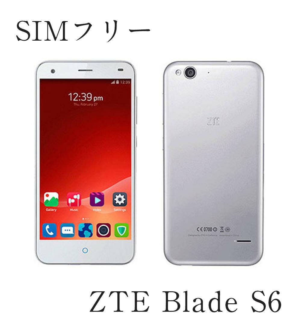 【新品・未開封品】 SIMフリー スマホ 本体 ZTE Blade S6 シルバー 送料無料【白ロム】