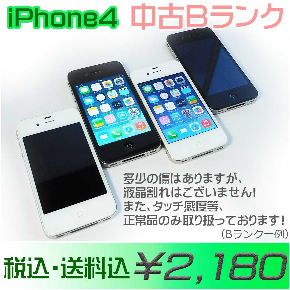 【中古良品Bランク】softbank iPhone 4 16GB/32GB Softbank 中古Bランク 本体のみ レターパック配送