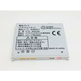 Used quality goods battery pack SoftBank pure SHBAL1 support model 705SH  bulk product 4478