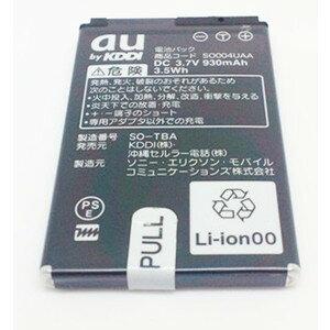 汚れがある為訳あり品 中古Bランク au 純正品 電池パック SO004UAA URBANO AFFARE、S007、G11、S006、S005、S004 バッテリー