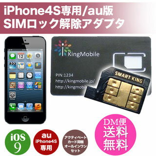 6066【iOS9対応】SMART KING(スマートキング)iPhone4s専用SIMロック解除アダプタ au AX05 OCN(SMSなし)対応 メール便送料無料