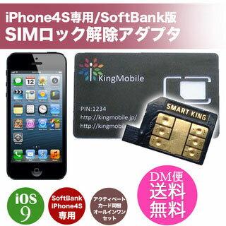 6065【iOS9対応】SMART KING(スマートキング)iPhone4s専用SIMロック解除アダプタ SoftBank(ソフトバンク)AX05 OCN(SMSなし)対応 メール便送料無料