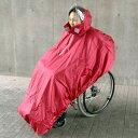 【レインコート】《車いす 用★雨の日でも大丈夫!★国産★透明ヒサシで安全》K-9500 キンカメ 車椅子用 レインコート