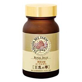 山田養蜂場 酵素分解ローヤルゼリー 王乳の華 100粒