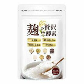 GRACE 麹の贅沢生酵素 60粒 メール便限定