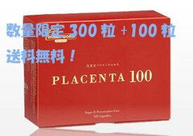 Newプラセンタ100ファミリーサイズ[300粒]+レギュラーサイズ[100粒]お買得セット