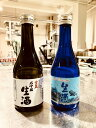 【大吟醸生酒 300ml、上撰生酒 300ml】日本酒 金盃酒造 金盃 瓶 2本 セット 飲み比べ 飲み比べセット 家飲み 灘 清酒 蔵元 直送 醸造元…
