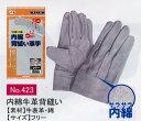 【10双組】作業革手袋 皮手袋 牛床革手袋 背縫い 内綿 423