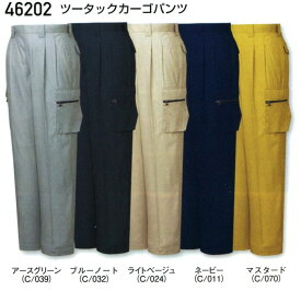 【春夏物】【お買い得】 自重堂 作業服 作業ズボン ソフトバーバリー ツータックカーゴパンツ 46202 作業着