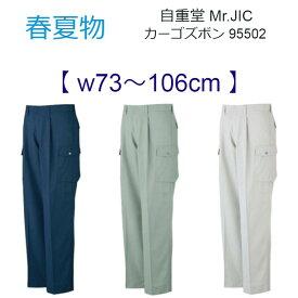 作業服 【春夏物】 作業ズボン カーゴズボン カーゴパンツ Mr.JIC 自重堂 作業着 JIC95502