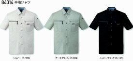 【春夏物】【クールビズ対応】 自重堂 作業服 半袖シャツ 84014 作業着