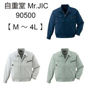 作業服 ブルゾン オールシーズン 年間物 ジャンパー Mr.JIC 自重堂 作業着 JIC90500