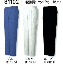 作業服 作業ズボン 年間物 リサイクル素材 自重堂 エコ ワンタックカーゴパンツ 4L 5L 大きいサイズ 81102 作業着 ビッグサイズ