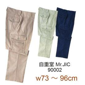 自重堂 作業ズボン カーゴズボン カーゴパンツ Mr.JIC 作業パンツ 作業服 作業着 90002