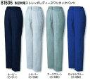 作業服 女性用 作業ズボン 年間物 ストレッチ素材 レディース 自重堂 ワンタックパンツ 4L 5L 大きいサイズ 81606 作…