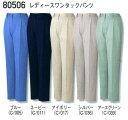 作業服 女性用 年間物 レディース 自重堂 作業ズボン ワンタックパンツ 4L 5L 大きいサイズ 80506 作業着