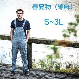 【 春夏物 】 サロペット メンズ 送料無料 オーバーオール つなぎ作業服 綿×麻 ヒッコリー GE-924 作業着