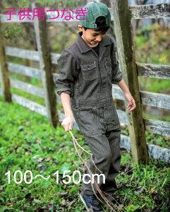 子供用 つなぎ 送料無料 キッズ オーバーオール 長袖ツナギ 綿100% ヒッコリー GE-105 作業服