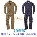 つなぎ作業服 【 春夏物 】 メンズ 送料無料 長袖ツナギ GE-127 作業着