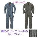 つなぎ レディース 女性用 作業服 送料無料 長袖ツナギ 綿100% ヒッコリー GE-105 作業着