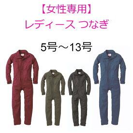 レディース つなぎ 送料無料 ストレッチ素材 長袖ツナギ GE-200 作業着