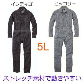 つなぎ 作業着 メンズ レディース 長袖ツナギ 送料無料 スリムフィット 大きいサイズ 5L インディゴデニム ヒッコリー GE-340 ビッグサイズ